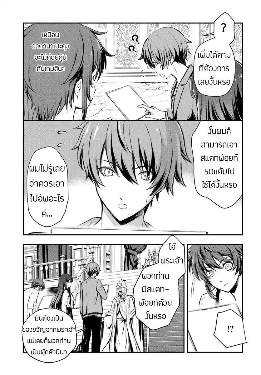 อ่านการ์ตูน Kanzen Kaihi Healer no Kiseki ตอนที่ 1 หน้าที่ 19