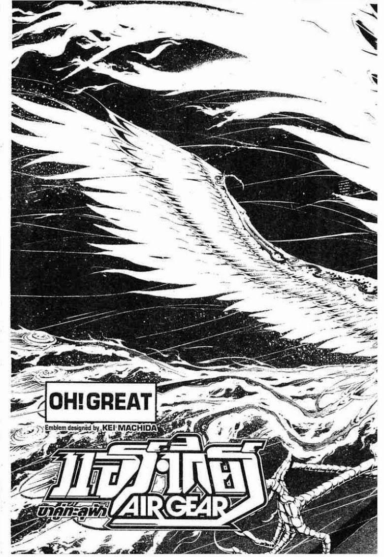 Air Gear - หน้า 140