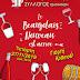 Ιωάννινα:Ετήσια γιορτή κρασιού Beaujolais..  την Τετάρτη 27/11 στη Στοά Λούλη