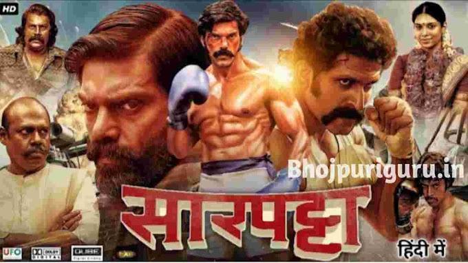 Sarpatta Parambarai Hindi Dubbed Confirm Update | Cast & Crew, Review | Sarpatta Parambarai Hindi me kab aayegi - Bhojpuri guru