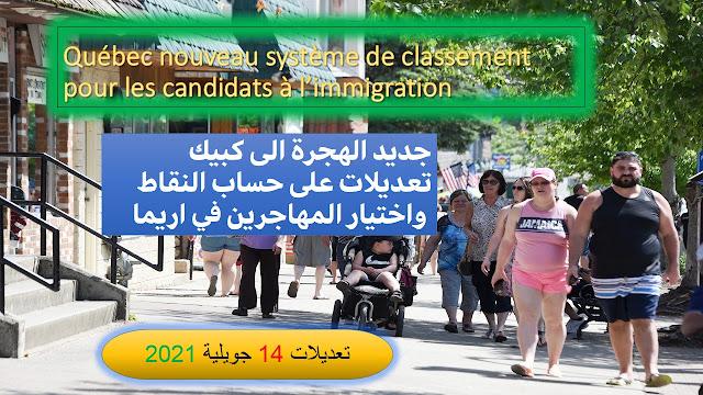 جديد الهجرة الى كند