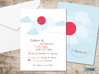 christening invitations balloon themed