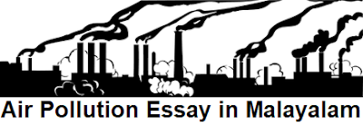 Air Pollution Essay in Malayalam വായു മലിനീകരണം ഉപന്യാസം