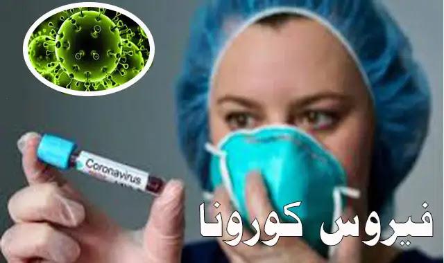 ما هو فيروس الكورونا؟ الدول التي أصيبت بفيروس الكورونا؟
