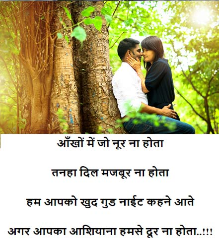 {*Romantic*} Top Best Hindi Love Shayari for Lover