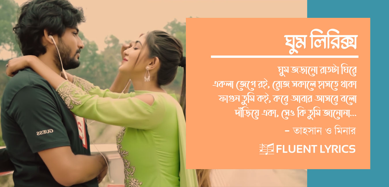 Ghum Lyrics by Tahsan and Minar Rahman, ঘুম লিরিক্স তাহসান এবং মিনার