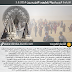الابادة الجماعية للكورد الايزيديين 3.8.2014
