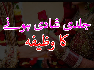 wazifa for love marriage, pasand ki shadi k liye wazifa, quick wazifa for love marriage