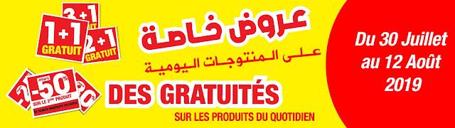 soldes carrefour juillet aout 2019