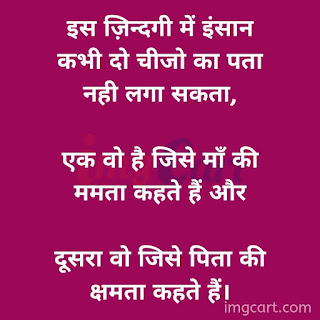 Best Quotes Download on Life in Hindi