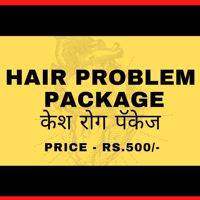 HAIR PROBLEM PACKAGE - केश रोग पॅकेज