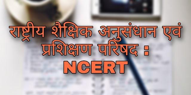 राष्ट्रीय शैक्षिक अनुसंधान एवं प्रशिक्षण परिषद् : NCERT