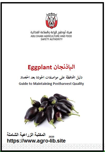 كتيب : دليل المحافظة على مواصفات الجودة بعد الحصاد لمحصول الباذنجان