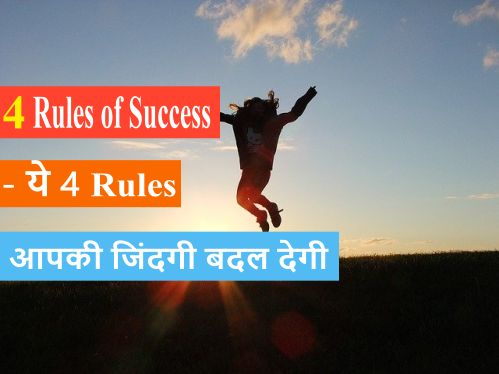4 Rules of Success Motivation in Hindi