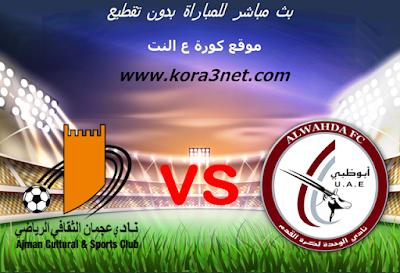 موعد مباراة الوحدة الاماراتى وعجمان اليوم 6-3-2020 دورى الخليج العربى الاماراتى