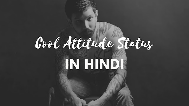 Cool Attitude status in hindi
