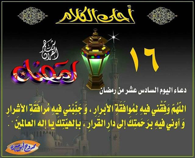 ادعية شهر رمضان - دعاء اليوم السادس عشر