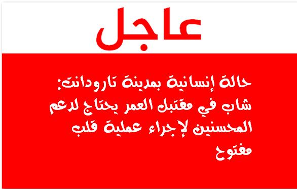 حالة إنسانية بمدينة تارودانت: شاب في مقتبل العمر يحتاج لدعم المحسنين لإجراء عملية قلب مفتوح