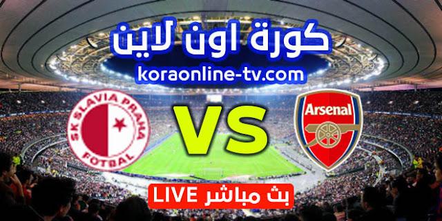 مشاهدة مباراة أرسنال وسلافيا براغ اون لاين بث مباشر اليوم 8-4-2021 في الدوري الأوروبي