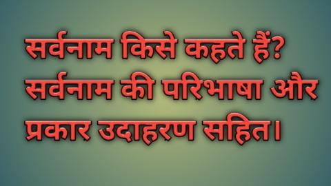 सर्वनाम की परिभाषा, भेद एवं प्रकार उदाहरण सहित संपूर्ण जानकारी - hindi grammar