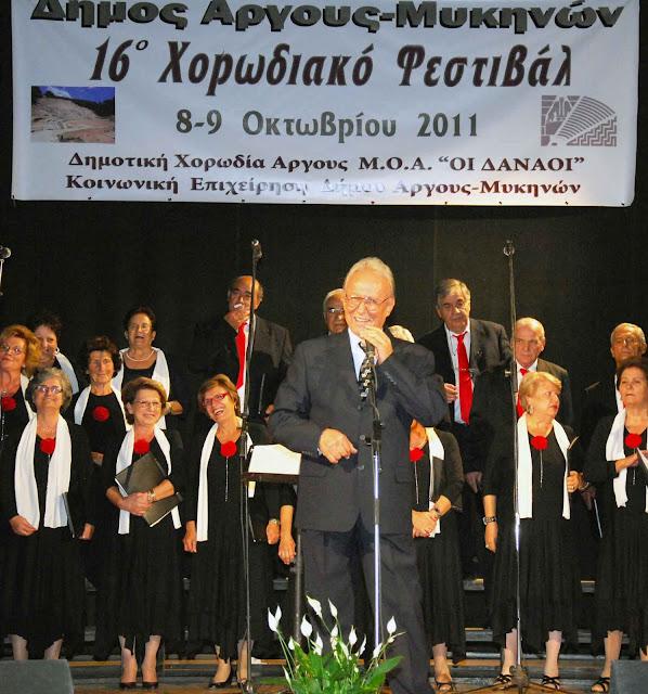 Ψηφίσμα του Δημου Αργους Μυκηνών για το θάνατο του Μαέστρου της Δημοτικής Χορωδίας Μάνου Διαμαντή