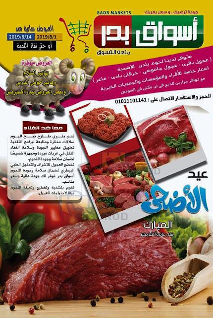 عروض عيد الأضحى من أسواق بدر السويس من 1 حتى 14-8-2019
