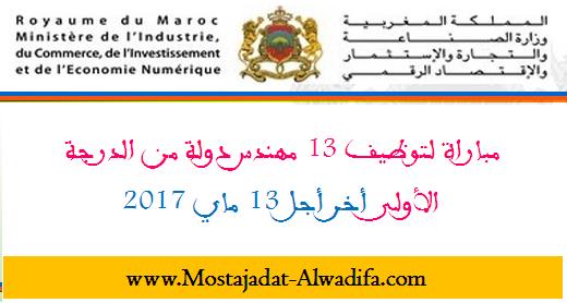 وزارة الصناعة والاستثمار والتجارة والاقتصاد الرقمي مباراة لتوظيف 13 مهندس دولة من الدرجة الأولى أخر أجل 13 ماي 2017