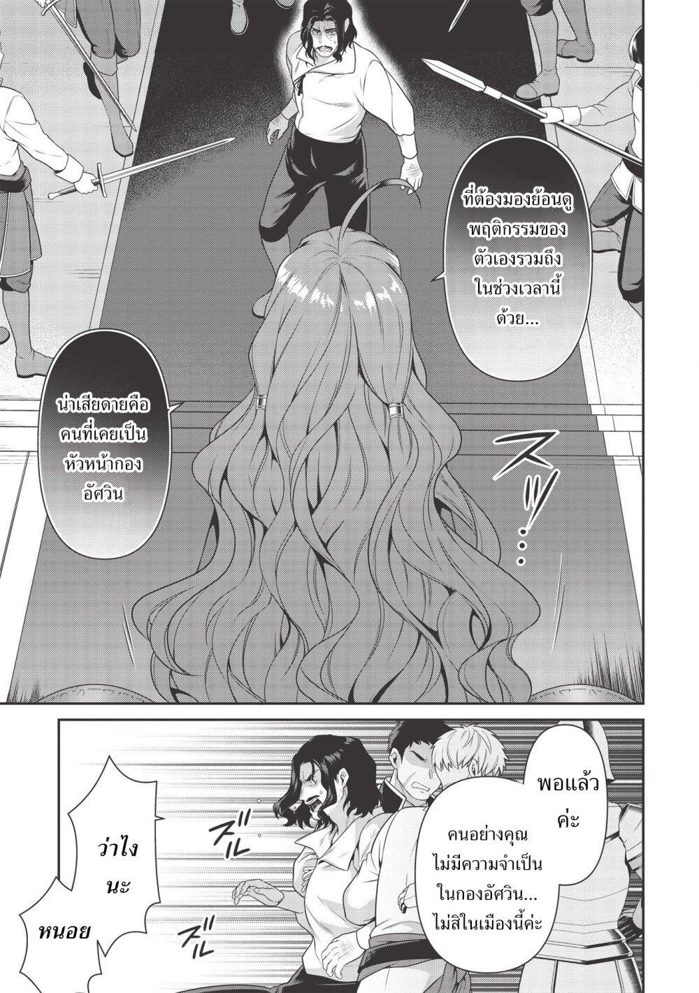 อ่านการ์ตูน Eiyu-Oh Bu Wo Kiwameru tame Tensei Su. Soshite, Sekai Saikyou no Minarai Kisi ♀ ตอนที่ 11 หน้าที่ 21