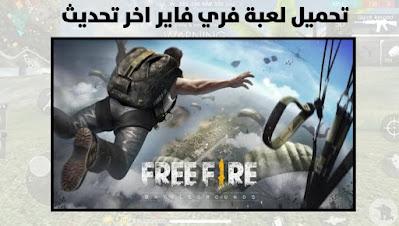 تحميل لعبة فري فاير Free Fire اخر تحديث جديد