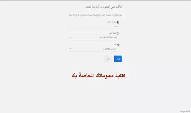 جوجل ادورد تسجيل الدخول