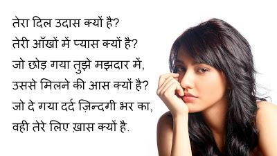 Sad Shayari Images wallpapers hindi