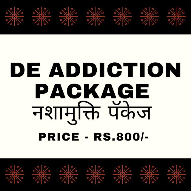 De addiction PACKAGE-नशामुक्ति पॅकेज