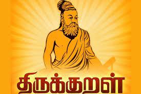 6th to 12th Tamil  Study Materials Thirukural Old samacheer book