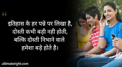 Dosti Shayari, Friendship Shayari