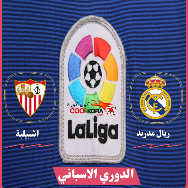 تعرف على موعد مباراة ريال مدريد أمام إشبيلية الدوري الاسباني والقنوات الناقلة