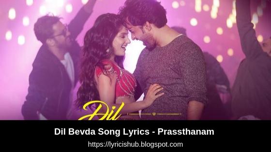 Dil Bevda Song Lyrics - Prassthanam | Sanjay Dutt, Manisha Koirala, Jackie Shroff (Lyricishub)