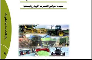 صيانة موانع التسرب الهيدروليكية pdf