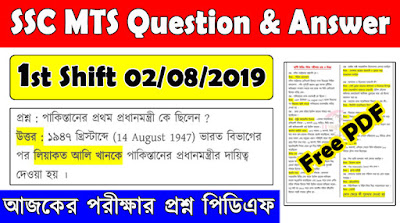 SSC MTS Exam Question Download in Bengali | 1st Shift 2nd August 2019
