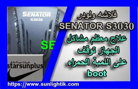 فلاشه ولودر سيناتور SENATOR S3030 علاج معظم مشاكل الجهاز