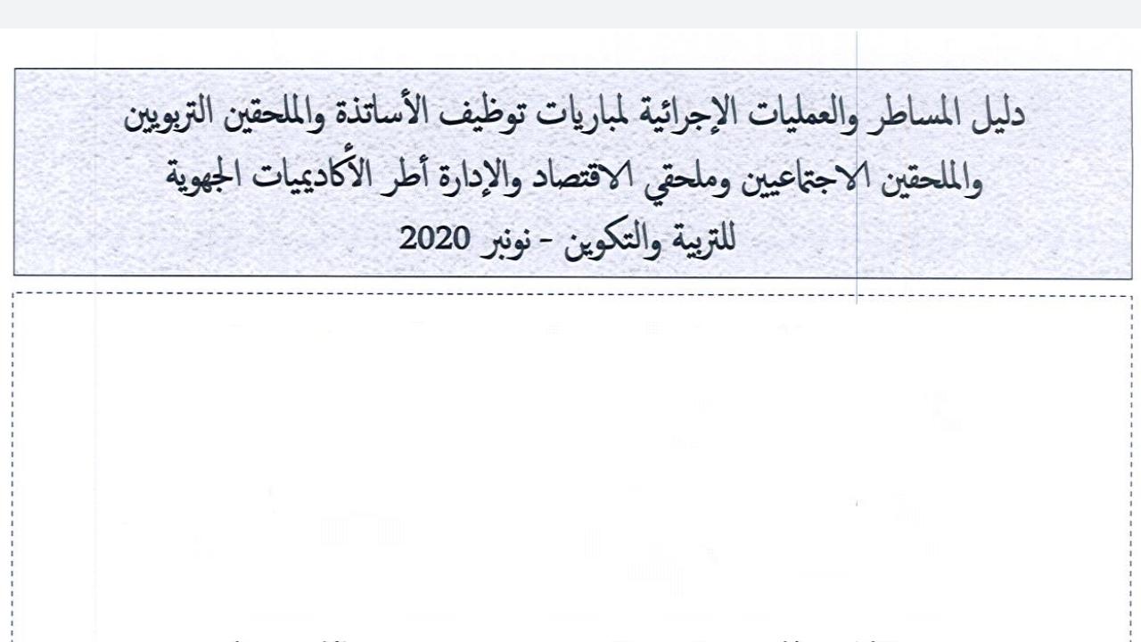 دليل العمليات المتعلقة بمباراة التعليم-نونبر 2020