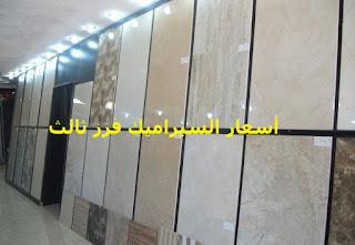 """الفرز الثالث الأفضل """" لستة أسعار متر السيراميك في مصر فرز ثالث2021 جميع الانواع وأرخص مكان لبيعه في محافظات مصر"""