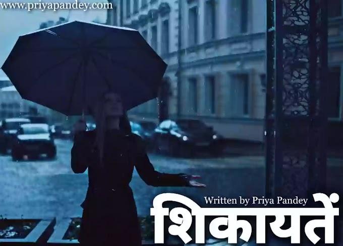 शिकायतें | Shikayate Hindi Quotes Written By Priya Pandey