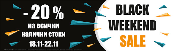Мебелна палата ЛАЗУР BLACK WEEK SALE -20%  18-22.11