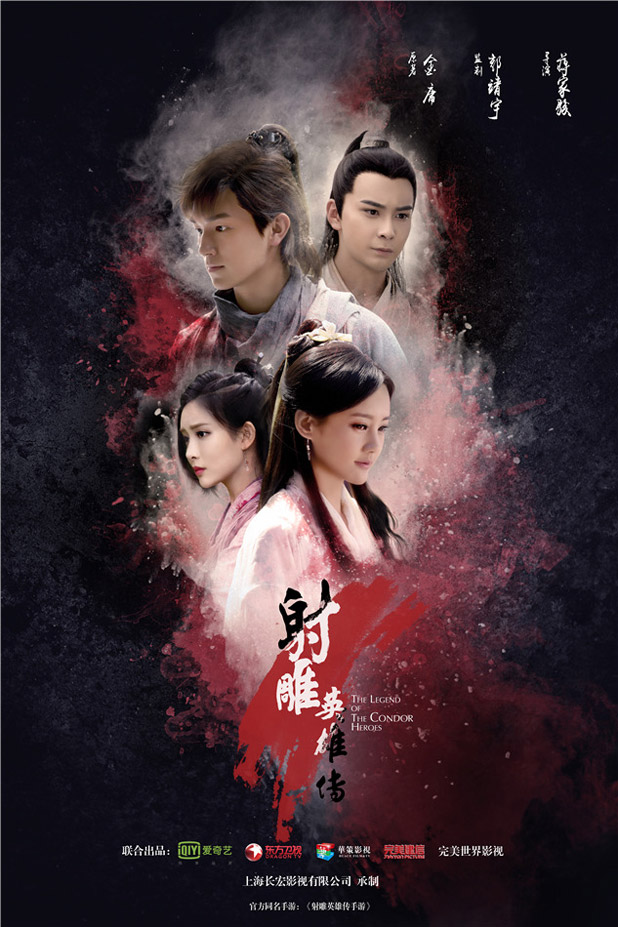 Legend of the Condor Heroes (2017) - DramaPanda