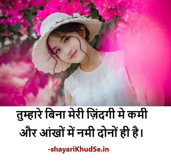 Cute Shayari Dp, Cute Love Shayari Dp, Cute Love Shayari Image