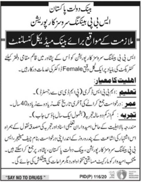 state-bank-of-pakistan-sbp-govt-jobs