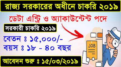 WB Govt Job 2019 | West Bengal data Entry job 2019 | WB Job news 2019