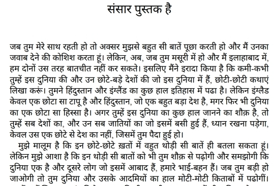 Letters from Father to His Daughter in Hindi PDF Download Free