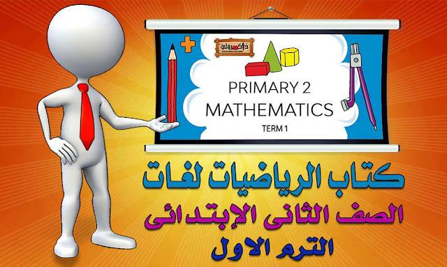 كتاب الوزارة Math للصف الثاني الابتدائي الترم الاول