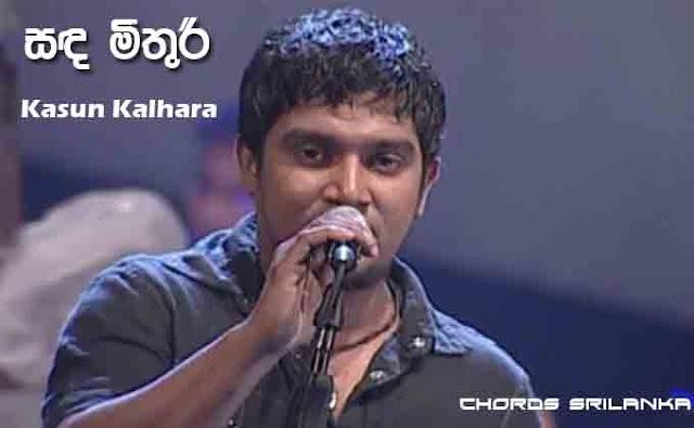 Sanda Mithuri chords, Igilenna Oba Ekka chords, Kasun Kalhara songs, sanda mithuri song chords,